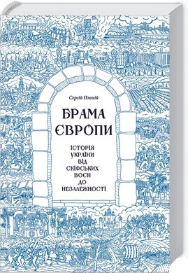 Брама Європи - фото книги