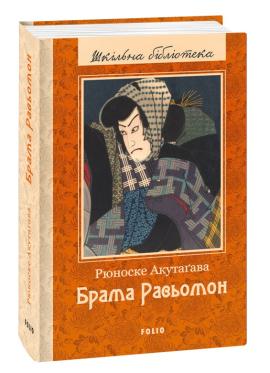 Брама Расьомон - фото книги