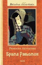 Брама Расьомон - фото обкладинки книги