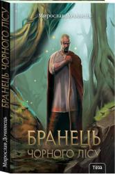 Бранець Чорного лісу - фото обкладинки книги