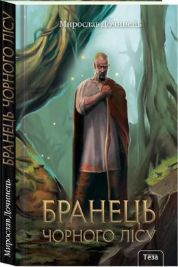 Бранець Чорного лісу - фото книги