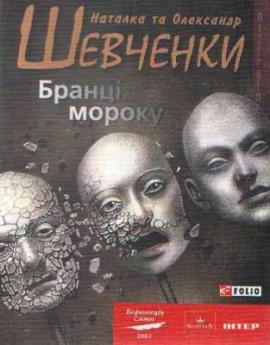 Бранцi мороку - фото книги