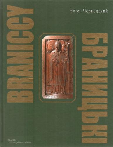 Книга БРАНИЦЬКІ