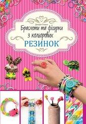 Браслети та фігурки з кольорових резинок - фото обкладинки книги