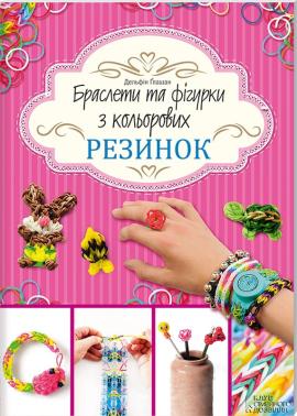 Браслети та фігурки з кольорових резинок - фото книги