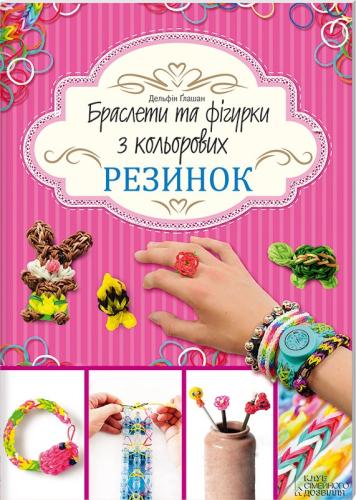 Книга Браслети та фігурки з кольорових резинок