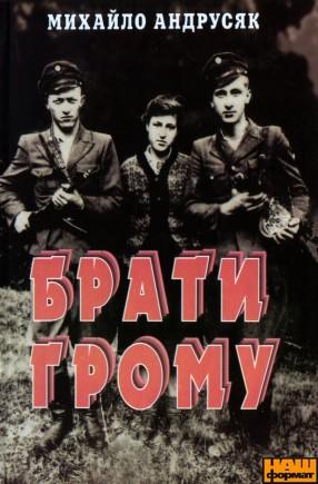 Книга Брати грому