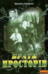 Брати просторів - фото обкладинки книги