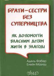 Книга Брати-сестри без суперництва