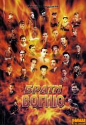 Брати вогню - фото обкладинки книги