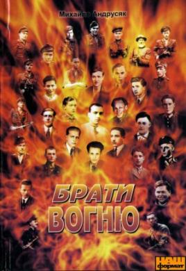 Брати вогню - фото книги