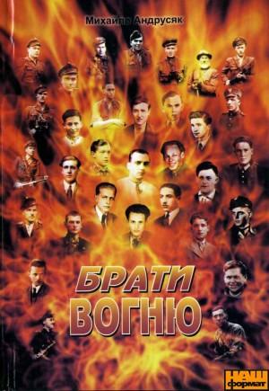 Книга Брати вогню