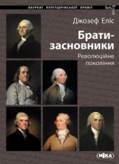 Брати-засновники - фото обкладинки книги