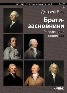 Брати-засновники - фото книги