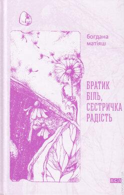 Братик Біль, Сестричка Радість - фото книги