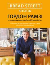Bread Street Kitchen. 100 рецептів смачних ресторанних страв для приготування вдома - фото обкладинки книги