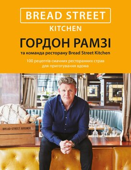 Bread Street Kitchen. 100 рецептів смачних ресторанних страв для приготування вдома - фото книги