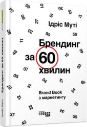 Брендинг за 60 хвилин - фото обкладинки книги
