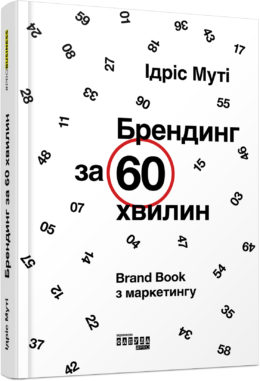 Брендинг за 60 хвилин - фото книги