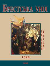 Брестська унія - фото обкладинки книги