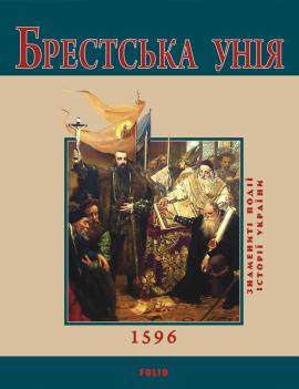Брестська унія - фото книги