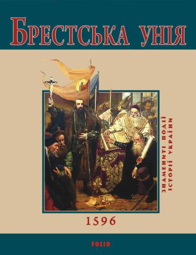 Книга Брестська унія