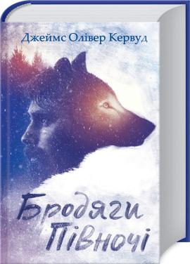 Бродяги Півночі - фото книги