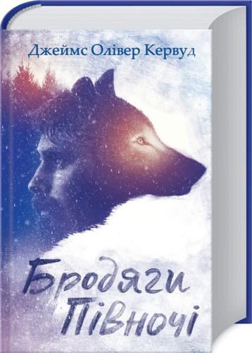 Книга Бродяги Півночі