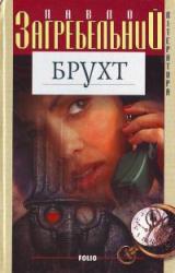 Брухт - фото обкладинки книги