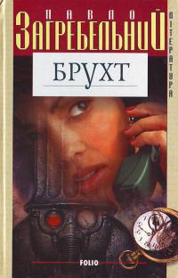 Книга Брухт