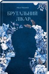 Брутальний лікар - фото обкладинки книги