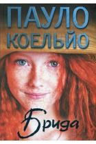Брида - фото обкладинки книги