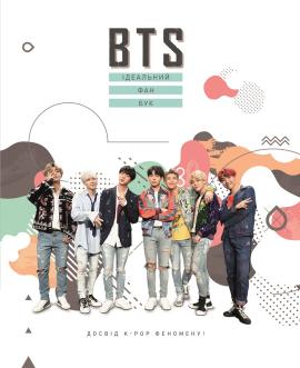 BTS. Ідеальний фан-бук - фото книги