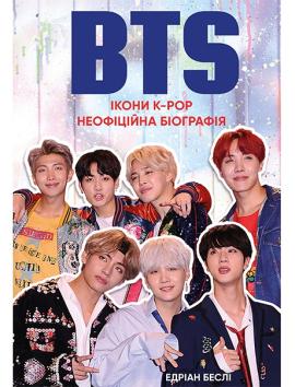 BTS. Ікони K-Pop. Неофіційна біографія - фото книги