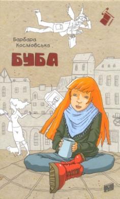 Буба - фото книги