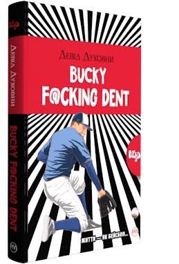 Bucky Fcking Dent .Тверда обкл. - фото книги