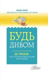 Будь дивом: 50 уроків, щоб зробити неможливе можливим - фото обкладинки книги