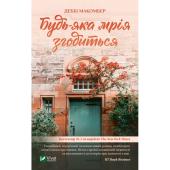 Будь-яка мрія згодиться - фото обкладинки книги