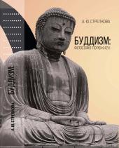 Буддизм: філософія порожнечі - фото обкладинки книги