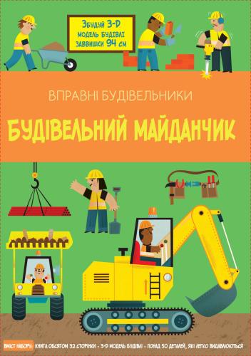 Книга Будівeльний майданчик