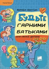Будьте гарними батьками для своєї дитини і для себе - фото обкладинки книги