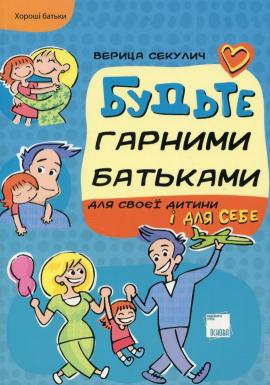 Книга Будьте гарними батьками для своєї дитини і для себе