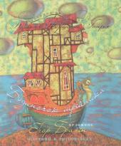 Будиночок мрійника. Картини в розповідках - фото обкладинки книги