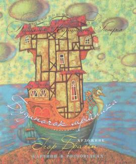 Будиночок мрійника. Картини в розповідках - фото книги