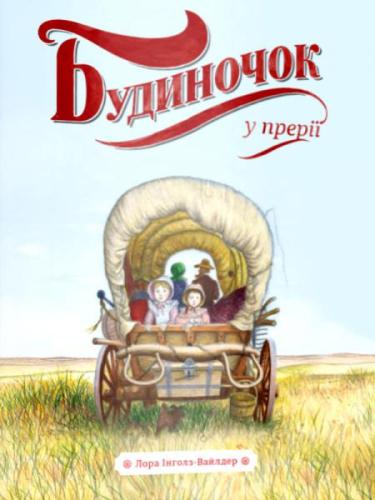 Книга Будиночок у прерії