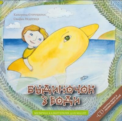 Книга Будиночок з води