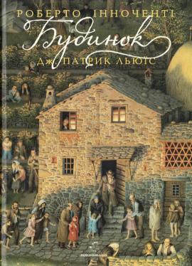 Книга Будинок