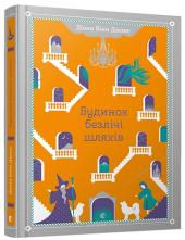 """Будинок безлічі шляхів. Серія """"Замок Хаула"""" - фото обкладинки книги"""