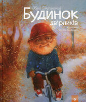 Будинок двірників - фото обкладинки книги
