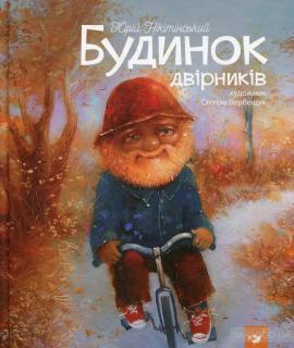 Будинок двірників - фото книги